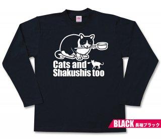 猫も杓子も 長袖Tシャツ