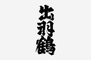出羽鶴(出羽鶴酒造)