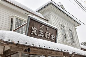 雪の茅舎(齋彌酒造店)