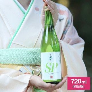 千代緑 純米大吟醸 SP 720ml