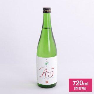 千代緑 純米吟醸 R-5 720ml