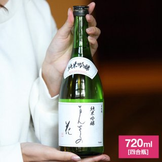 純米吟醸 まんさくの花 720ml