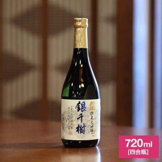 刈穂 純米大吟醸 銀千樹 720ml