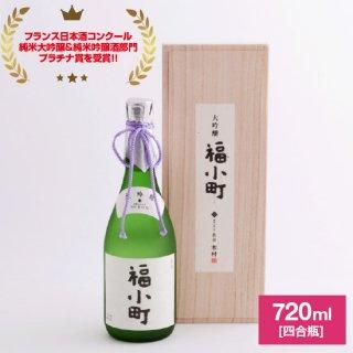 大吟醸 福小町(桐箱入) 720ml