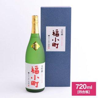 福小町 大吟醸(秋田酒こまち仕込み) 720ml