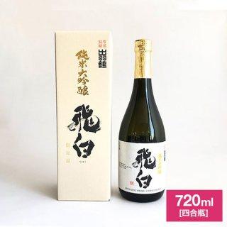 出羽鶴 純米大吟醸「飛白」 720ml