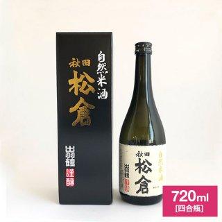 出羽鶴 自然米酒「松倉」 720ml