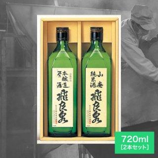 酒のいづみ SI-�(飛良泉山廃純米・山廃本醸造原酒  2本セット)