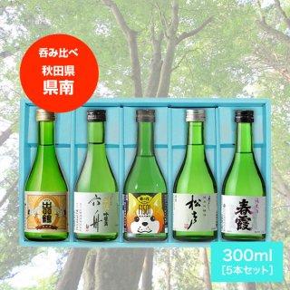 秋田地酒飲みくらべ5本セット
