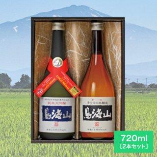 鳥海山 Kセット(純米大吟醸鳥海山 720ml・清澄辛口本醸造鳥海山 720ml 2本セット)