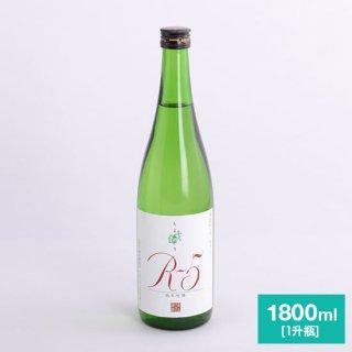 千代緑 純米吟醸 R-5 1800ml