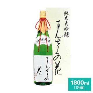 純米大吟醸 まんさくの花 1800ml