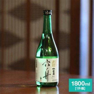 刈穂 吟醸酒 六舟 1800ml