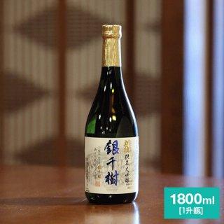 刈穂 純米大吟醸 銀千樹 1800ml