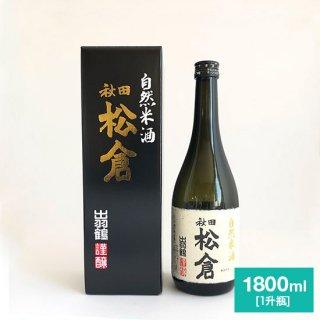 出羽鶴 自然米酒「松倉」 1800ml