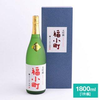 福小町 大吟醸(秋田酒こまち仕込み)1800ml