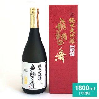 出羽鶴 純米大吟醸「飛翔の舞」 1800ml