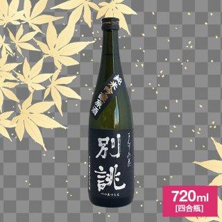 <img class='new_mark_img1' src='https://img.shop-pro.jp/img/new/icons1.gif' style='border:none;display:inline;margin:0px;padding:0px;width:auto;' />【展示会限定酒】純米吟醸一度火入れ原酒 まんさくの花 別誂 720ml