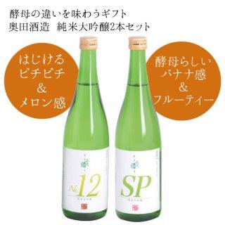 【ギフト】千代緑 純米大吟醸 NO.12/SPセット 720ml