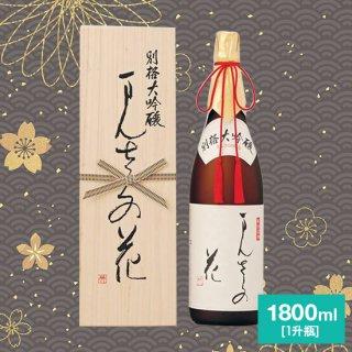 【ギフト】別格大吟醸 まんさくの花 1800ml