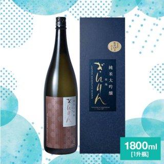 【ギフト】純米大吟醸 ぎんりん 1800ml