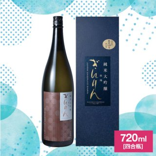 【ギフト】純米大吟醸 ぎんりん 720ml