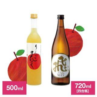 夏の果実りんごセット