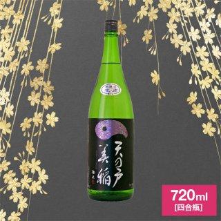 特別純米酒 天の戸 美稲・生 720ml