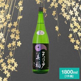 特別純米酒 天の戸 美稲・生 1800ml
