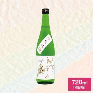 限定祝酒 純米一度火入れ まんさくの花 720ml