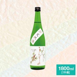 限定祝酒 純米一度火入れ まんさくの花 1800ml