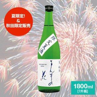 秋田限定販売 まんさくの花 限定夏酒 純米一度火入れ原酒 1800ml
