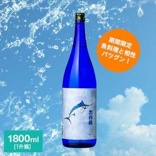 出羽鶴 純米大吟醸 MARLIN 1800ml
