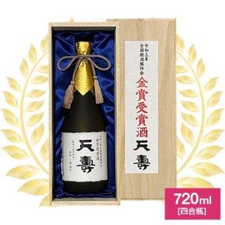 令和3年全国新酒鑑評会金賞受賞酒「天寿」  720ml