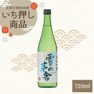 【秋田便22番】雪の茅舎 純米吟醸 720ml
