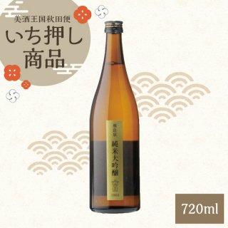 【秋田便23番】飛良泉 純米大吟醸 1801 720ml