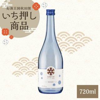 【秋田便26番】奥清水 純米原酒 美郷雪華 720ml