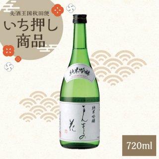 【秋田便27番】まんさくの花 純米吟醸 720ml
