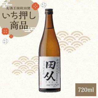 【秋田便28番】朝乃舞 純米酒 田从 720ml