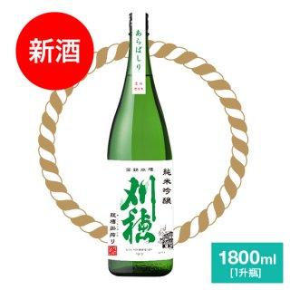 <img class='new_mark_img1' src='https://img.shop-pro.jp/img/new/icons1.gif' style='border:none;display:inline;margin:0px;padding:0px;width:auto;' />【12/10発売予定】刈穂 純米新酒あらばしり 1800ml