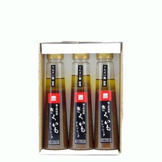 きくいも(てんさい糖入り)オリーブオイルドレッシング 3本詰 250ml×3本 KT3