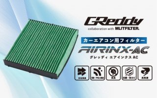 GReddy AIRINX-AC VAB/VAG・VM4/VMG