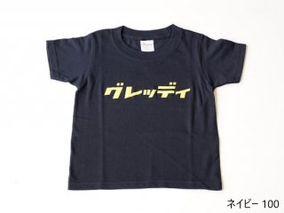 【ONLINE SHOP限定】GReddy カタカナロゴTシャツ KIDS
