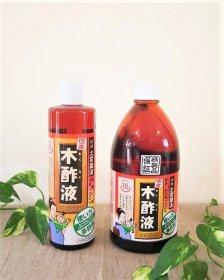 純粋 木酢液   (日本漢方研究所)