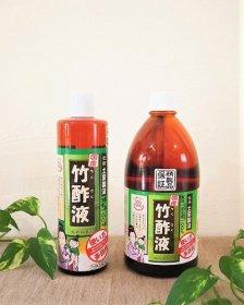 高級  竹酢液   (日本漢方研究所)