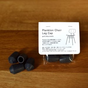 Plankton Chair Leg Cap