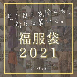 福服袋2021