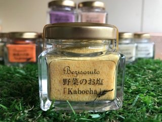 野菜のお塩「ベジソルト」 / かぼちゃ味