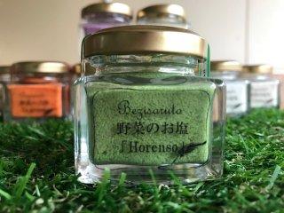 野菜のお塩「ベジソルト」 / ほうれん草味