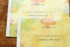 Arganza Progressive 「さくらしおん・四女神のMISOGIプログラム」クライアント・ワークブック